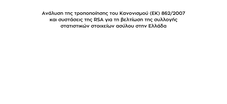 202006 rsa cover