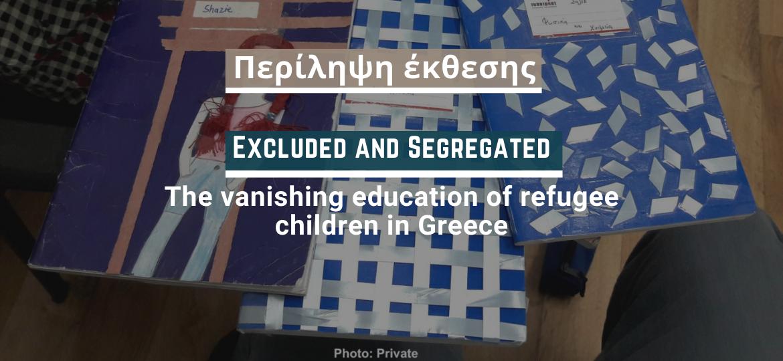 202104 The vanishing education of refugee children in Greece summary GR