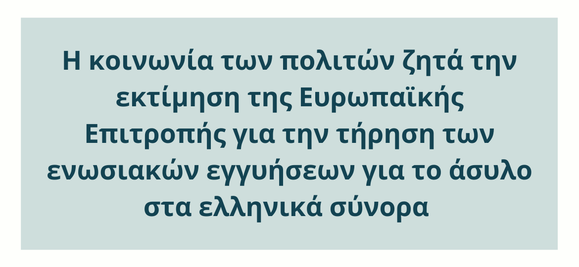 Greek civil society requests European Commission assessment on respect of EU asylum law safeguards at the Greek borders gr