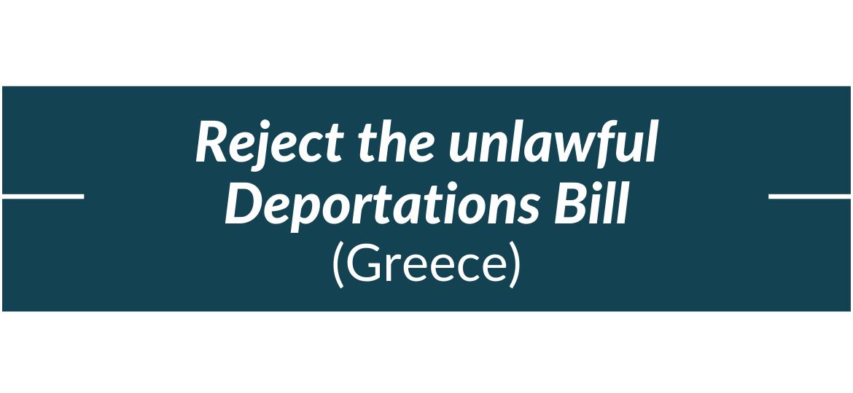 rsa 202108 Reject the unlawful Deportations Bill en
