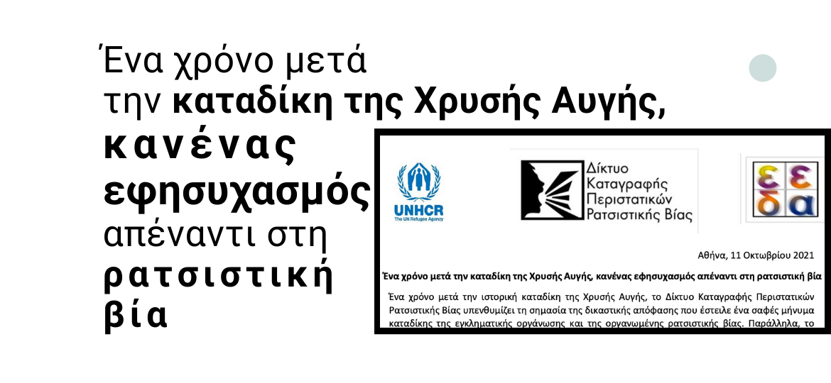 rsa cover RVRN No room for complacency towards racist violence one year after the conviction of Golden Dawn GR